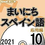 NHK まいにちスペイン語 応用編 2021年10月号