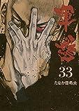 軍鶏(33) (イブニングコミックス)