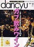 dancyu (ダンチュウ) 2007年 12月号 [雑誌]