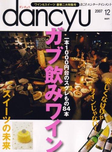 dancyu (ダンチュウ) 2007年 12月号 [雑誌]の詳細を見る