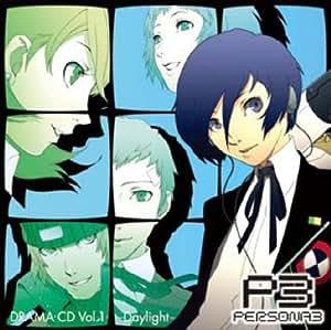 ドラマCD「ペルソナ3」Vol.1-Daylight-