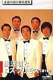黒沢明とロス・プリモス 1(カセット・テープ)