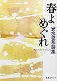 春よめぐれ―安水稔和詩集 (ノア詩文庫)