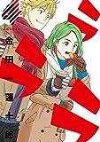 ラララ(4) (ヤングガンガンコミックス)