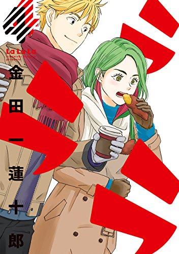 ラララ(4) (ヤングガンガンコミックス)の詳細を見る