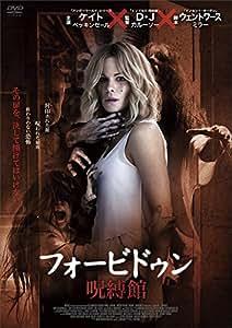 フォービドゥン/呪縛館 [DVD]