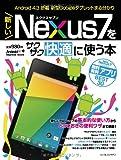 新しいNexus 7をサクサク快適に使う本 (インプレスムック)