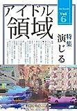 アイドル領域Vol.6