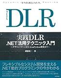 実践DLR .NET活用テクニック入門