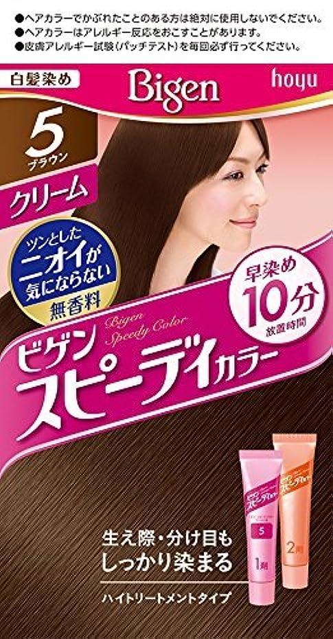 カロリー不名誉走るホーユー ビゲン スピィーディーカラー クリーム 5 (ブラウン) 1剤40g+2剤40g