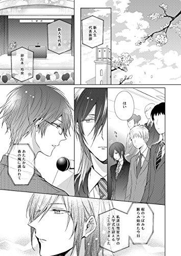 秘密はキスで暴かれる2 (Glanz BL comics)