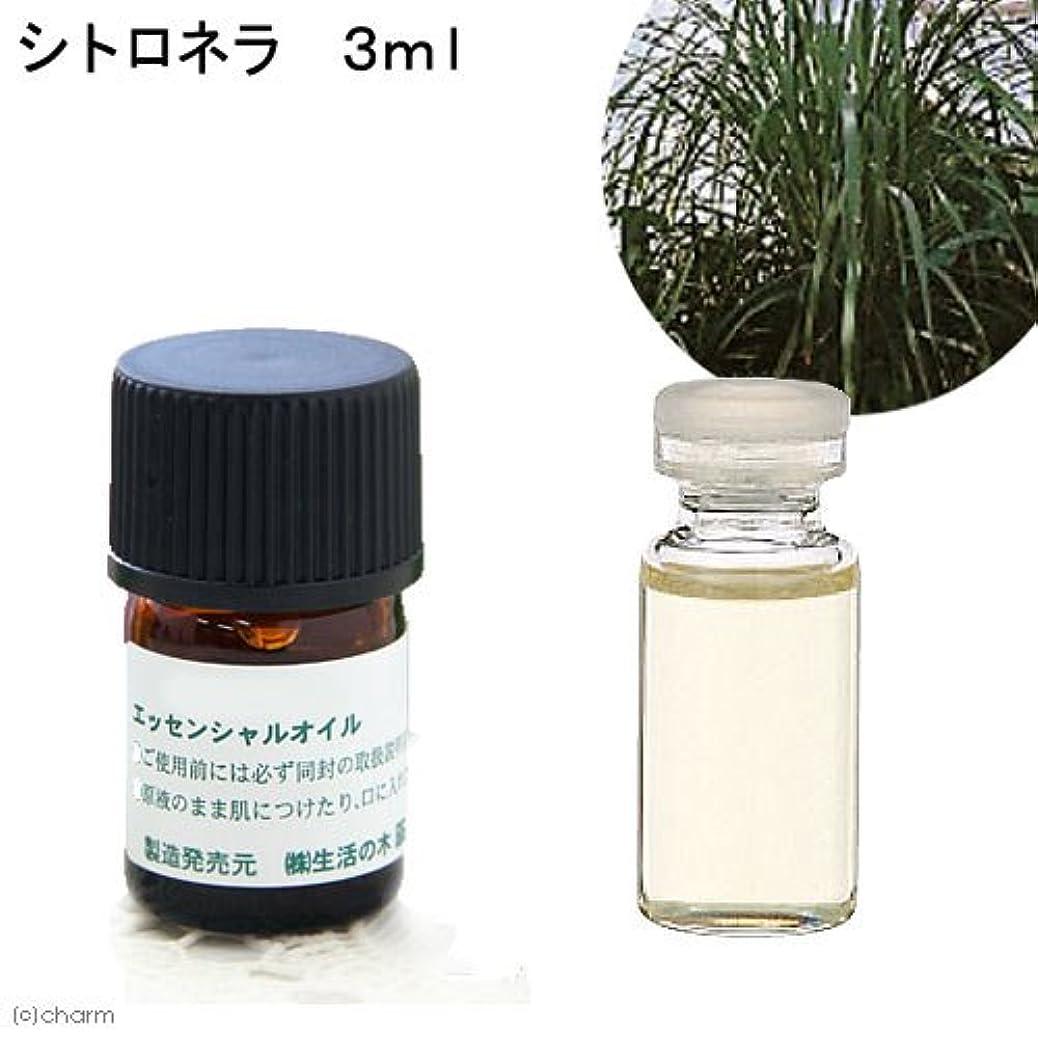 植物学インタフェース楽観生活の木 シトロネラ 3ml