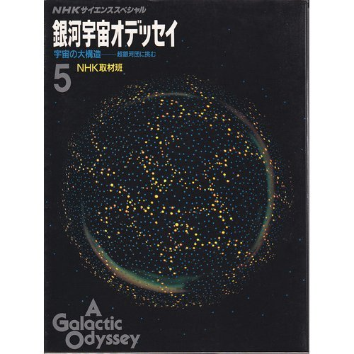 宇宙の大構造 超銀河団に挑む (NHKサイエンススペシャル 銀河宇宙オデッセイ)