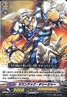 【シングルカード】ヴァンガード ギガンテック・チャージャー BT02/027R/R