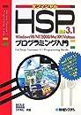 最新HSP3.1プログラミング入門Windows98/NT/2000/Me/XP/Vista対応