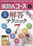 会計人コース 2019年 06 月号 [雑誌]