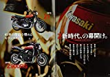 KAWASAKI Z900RS (エイムック 4167 RIDERS CLUB) 画像