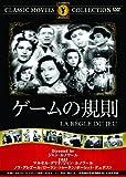 ゲームの規則 [DVD] / マルセル・ダリオ ジャン・ルノワール (出演)