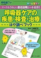 呼吸器ケアの疾患・検査・治療 はや調べブック: ナースもうれしい患者説明シート付き! (呼吸器ケア2015年夏季増刊)