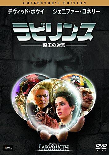 ラビリンス 魔王の迷宮 コレクターズ・エディション [SPE BEST] [DVD]