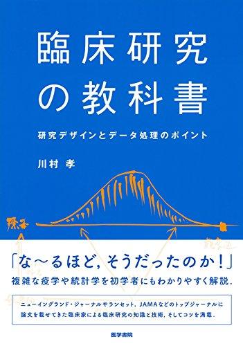 臨床研究の教科書: 研究デザインとデータ処理のポイント