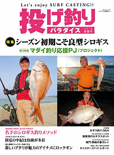 投げ釣りパラダイス 2018 春夏号 (別冊つり人 Vol. 463)