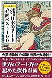 カラー版 世界に誇る日本のアート 春画ベスト100