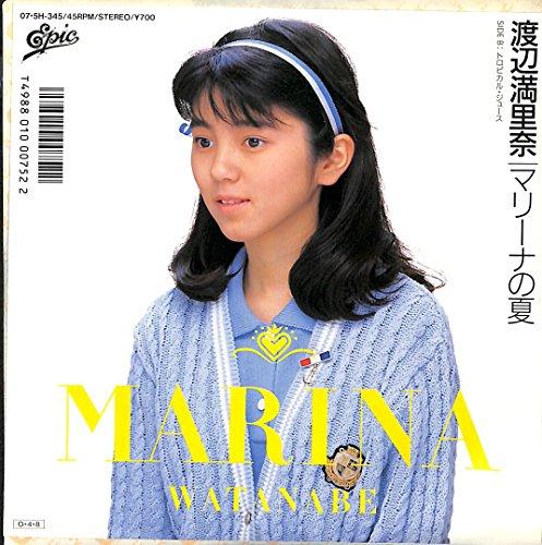 マリーナの夏[渡辺満里奈][EP盤]