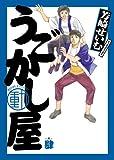 うごかし屋 4 (ビッグコミックス)