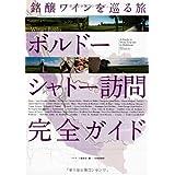 ボルドー シャトー訪問完全ガイド (Winart Books)