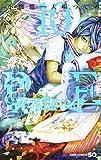 プラチナエンド 10 (ジャンプコミックス)