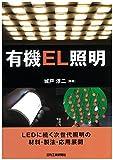 有機EL照明