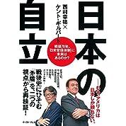 日本の自立 戦後70年、「日米安保体制」に未来はあるのか?