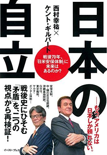 日本の自立 戦後70年、「日米安保体制」に未来はあるのか?の詳細を見る