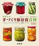 わたしの手づくり保存食百科 ?ジャム、シロップ、ピクルス、燻製、ソース?