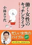 働く女性のキッチンライフ~手早く、うるおいのある食卓の作り方~ (だいわ文庫)