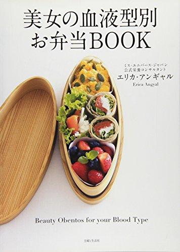 美女の血液型別お弁当BOOKの詳細を見る