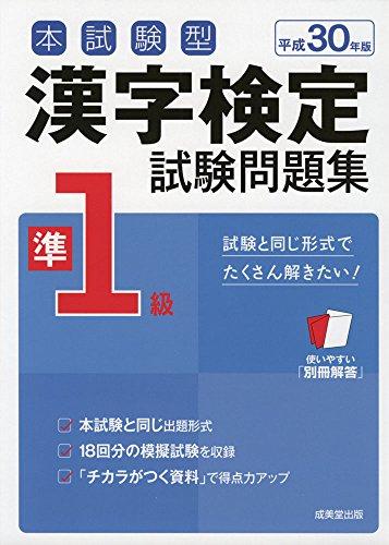 本試験型 漢字検定準1級試験問題集〈平成30年版〉