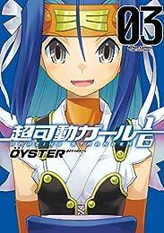 超可動ガール1/6 : 3 (アクションコミックス)