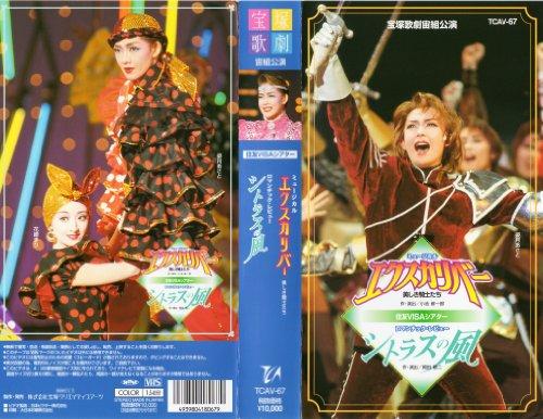 エクスカリバー 美しき騎士たち / シトラスの風 [VHS]