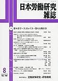 日本労働研究雑誌 2019年 08 月号 [雑誌]
