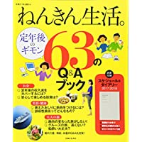 ねんきん生活。63のQ&Aブック: 定年後の不安を解決して、自由な老後を手に入れる! (別冊すてきな奥さん)