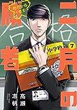 二月の勝者 -絶対合格の教室- コミック 1-7巻セット