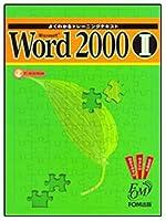 よくわかるトレーニングテキスト Microsoft Word2000〈2〉