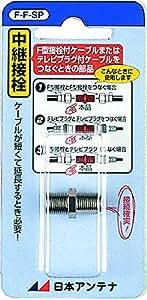 日本アンテナ F型中継接栓 F-F-SP F-F-SP