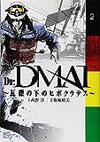 Dr.DMAT~瓦礫の下のヒポクラテス 2 (ジャンプコミックスデラックス)