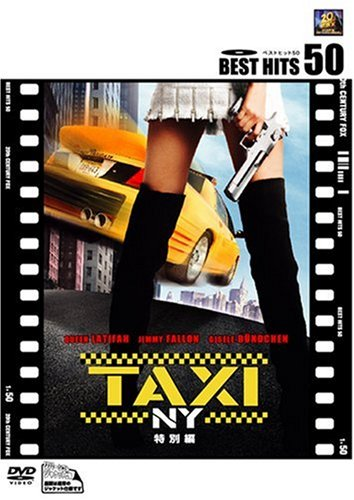 TAXI NY (特別編) [DVD]の詳細を見る