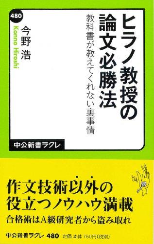 ヒラノ教授の論文必勝法 教科書が教えてくれない裏事情 (中公新書ラクレ)の詳細を見る