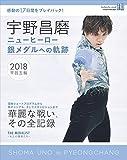 宇野昌磨 ニューヒーロー 銀メダルへの軌跡 (講談社 Mook)