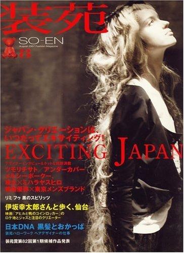 装苑 2007年 08月号 [雑誌]の詳細を見る